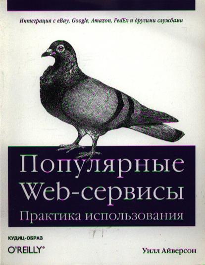 Популярные Web-сервисы: Практика использования