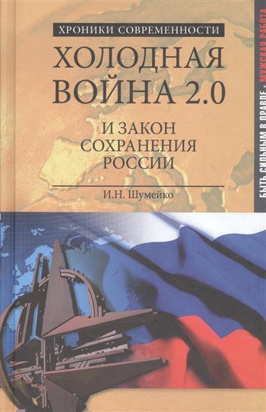 Шумейко И. Холодная война 2.0 и закон сохранения России худи print bar холодная война