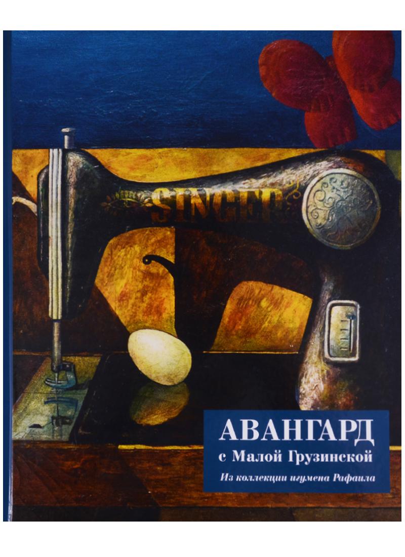 Авангард с Малой Грузинской. Из коллекции игумена Рафаила