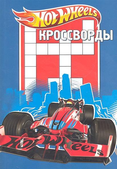 Сборник кроссвордов К №1216 (Hot Wheels)