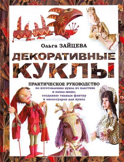 Зайцева О. Декоративные куклы Практическое руководство