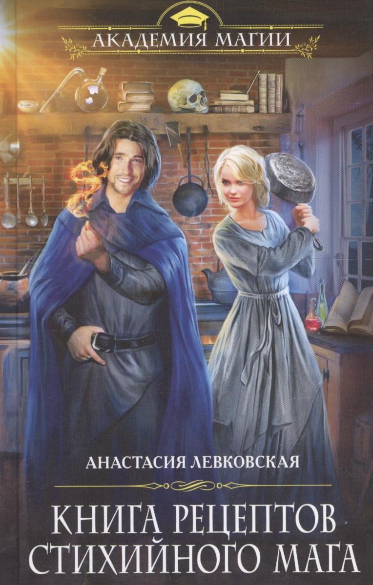 Левковская А. Книга рецептов стихийного мага