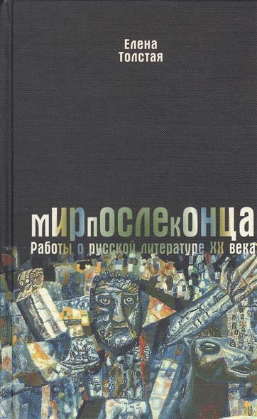 Мирпослеконца. Работы о русской литературе ХХ века