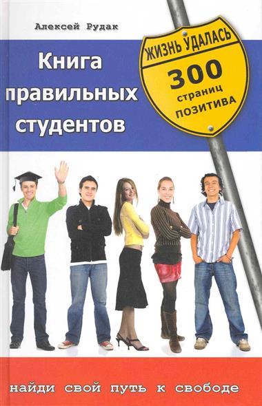 Книга правильных студентов 300 страниц позитива