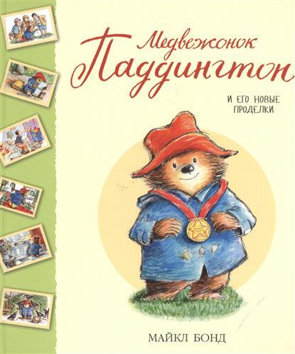 Бонд М. Медвежонок Паддингтон и его новые проделки ISBN: 9785389105904 бонд м все о медвежонке паддингтоне новые небывалые истории