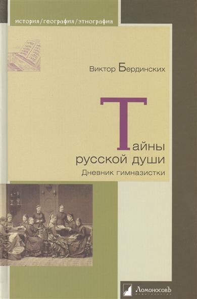 Бердинских В. Тайны русской души. Дневник гимназистки