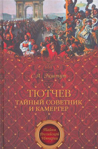 Тютчев Тайный советник и камергер