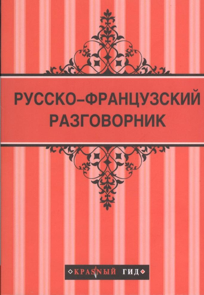 Усольцева О. (ред.) Русско-французский разговорник париж карта русско французский разговорник
