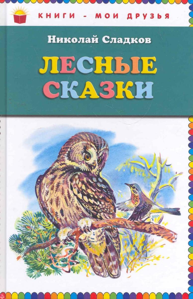 Сладков Н. Лесные сказки цена 2017