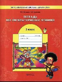 Бунеев Р., Бунеева Е. Тетрадь по чтению к уч. Маленькая дверь в большой мир 2 кл