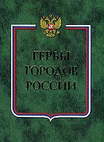 Гербы городов России кн. 1
