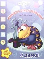 КН Мозаика НР 0608 Смешарики в Цирке