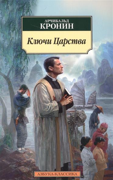 Кронин А. Ключи Царства кронин дж перерождение