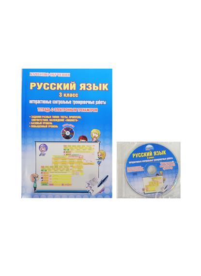 Русский язык. 3 класс. Интерактивные контрольные тренировочные работы. Тетрадь с электронным приложением (комплект: книга + CD)