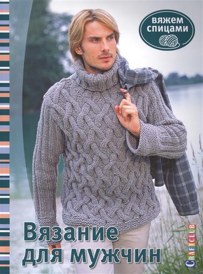Вязание для мужчин: Вяжем спицами