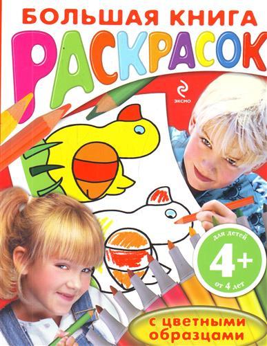 Большая книга раскрасок с цвет. образ.