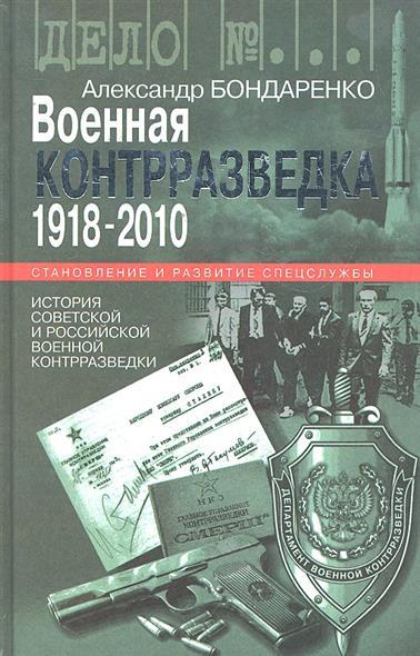 Военная контрразведка 1918-2010