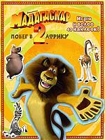 Мадагаскар-2 Побег в Африку  Игры и более 40 наклеек