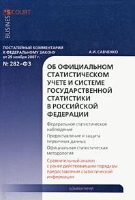Комм. к ФЗ Об официальном статист. учете и системе гос. статистики в РФ