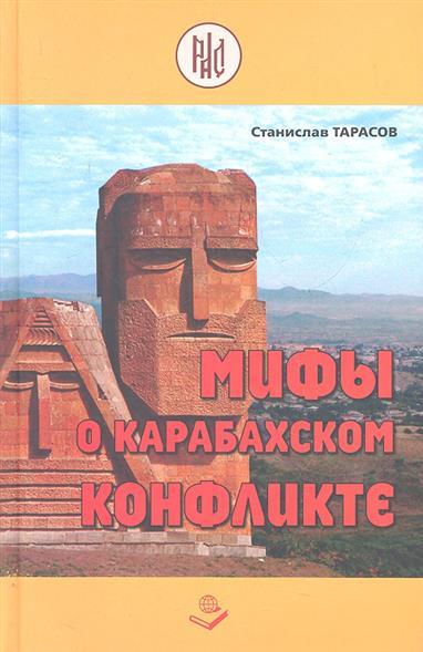 Мифы о Карабахском конфликте. Сборник статей