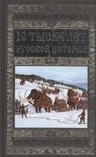 10 тысяч лет русской истории: от Потопа до Рюрика