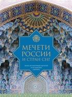 Мечети России и стран СНГ. Более 250 значимых мечетей и исламских святынь