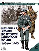 Немецкая армия во Второй мировой войне 1939-1945