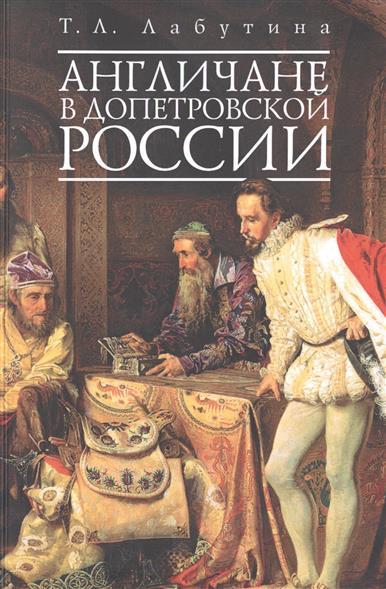 Англичане в допетровской России