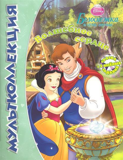 Баталина В. (ред.) Волшебное сердце. Белоснежка и семь гномов. Мультколлекция белоснежка и семь гномов куклу
