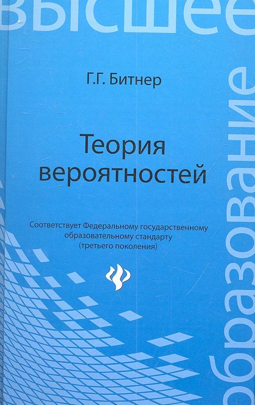 Фото - Битнер Г. Теория вероятностей. Учебное пособие боровков а теория вероятностей учебное пособие