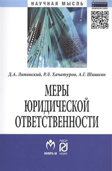 Липинский Д., Хачатуров Р., Шишкин А. Меры юридической ответственности. Монография