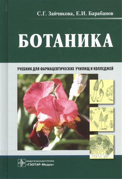 Ботаника. Учебник для фармацевтических училищ и колледжей