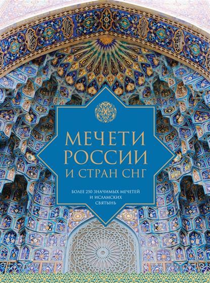 Богословский А. (ред.) Мечети России и стран СНГ. Более 250 значимых мечетей и исламских святынь туника baon baon ba007ewqby62