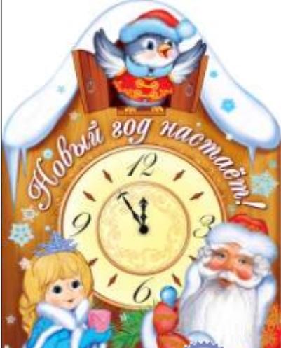 Ульева Е. Новый год настает! ульева елена александровна вместе встретим новый год