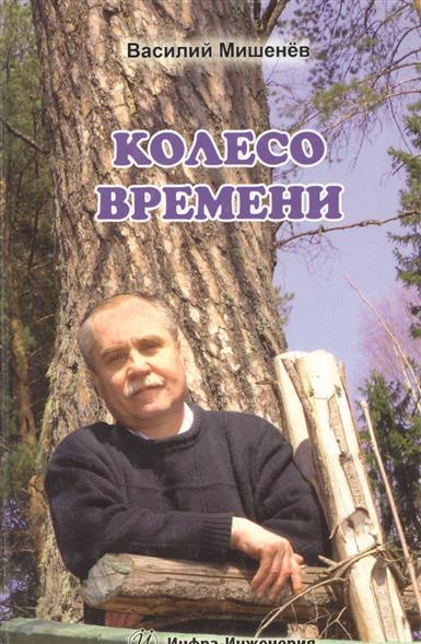 Мишенев В. Колесо времени