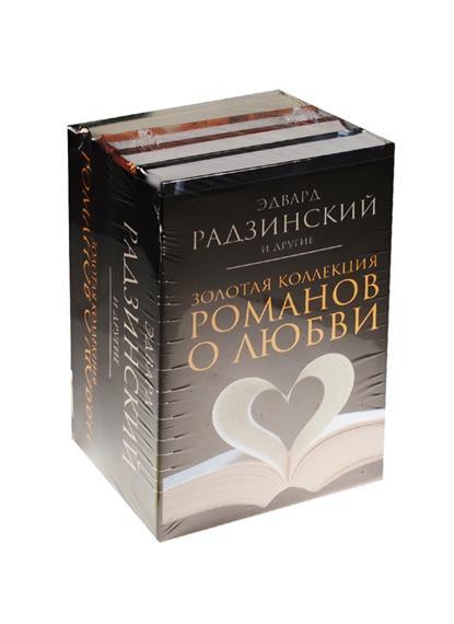 Радзинский Э. и др. Золотая коллекция романов о любви (комплект из 4 книг) радзинский э с александр ii жизнь и смерть