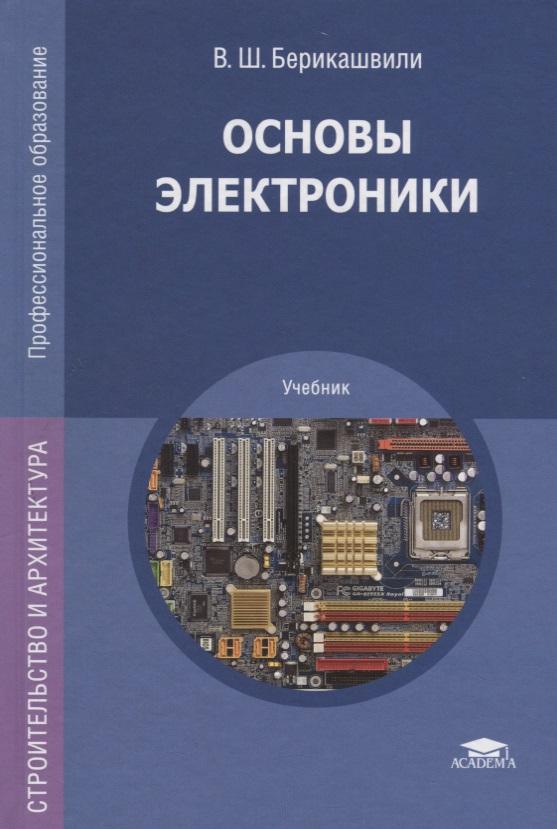 Берикашвили В. Основы электроники. Учебник