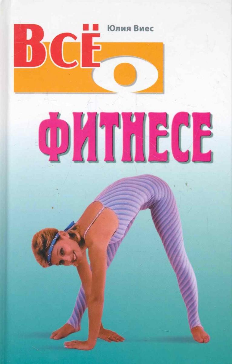 Виес Ю. Все о фитнесе виес ю сост большая книга для девочек