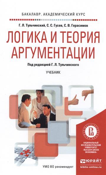 Логика и теория аргументации. Учебник