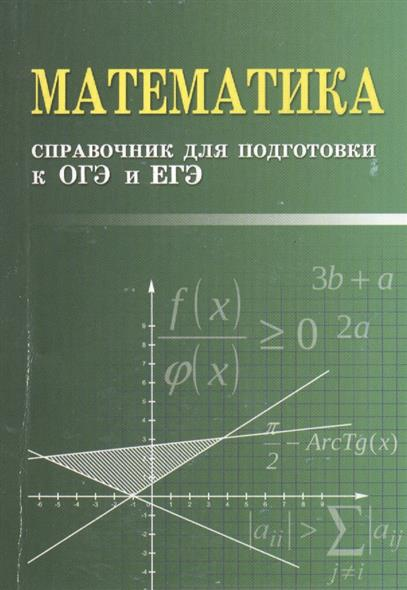 Балаян Э. Математика. Справочник для подготовки к ОГЭ и ЕГЭ математика большой справочник для подготовки к егэ