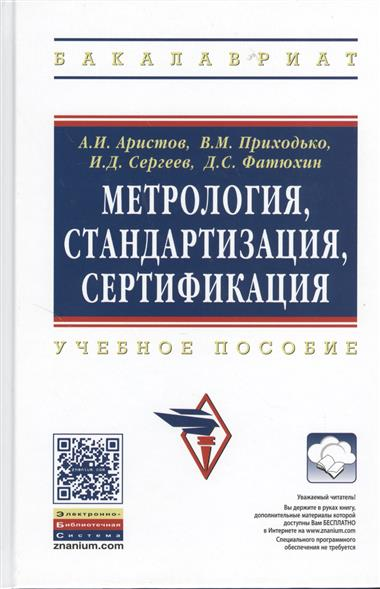Второе высшее метрология, стандартизация и сертификация сертификация продукции основы технического регулирования