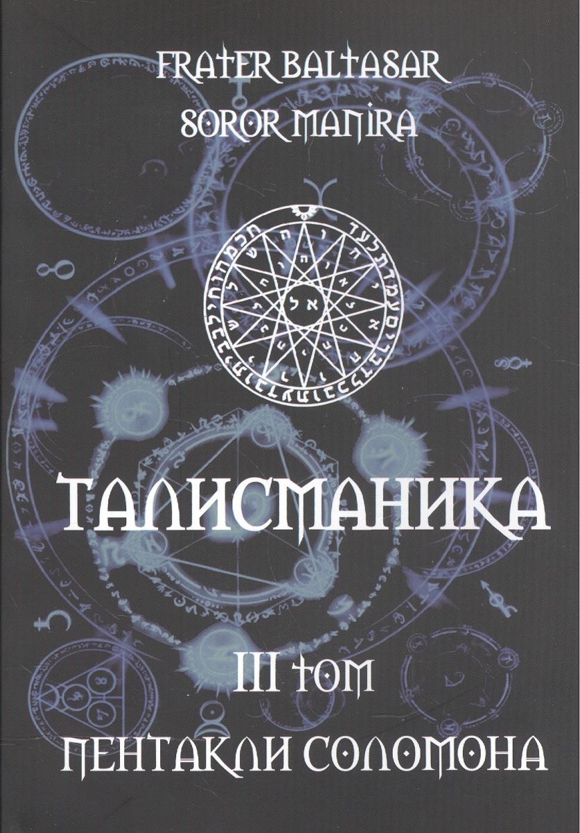 Талисманика. III том. Пентакли Соломона