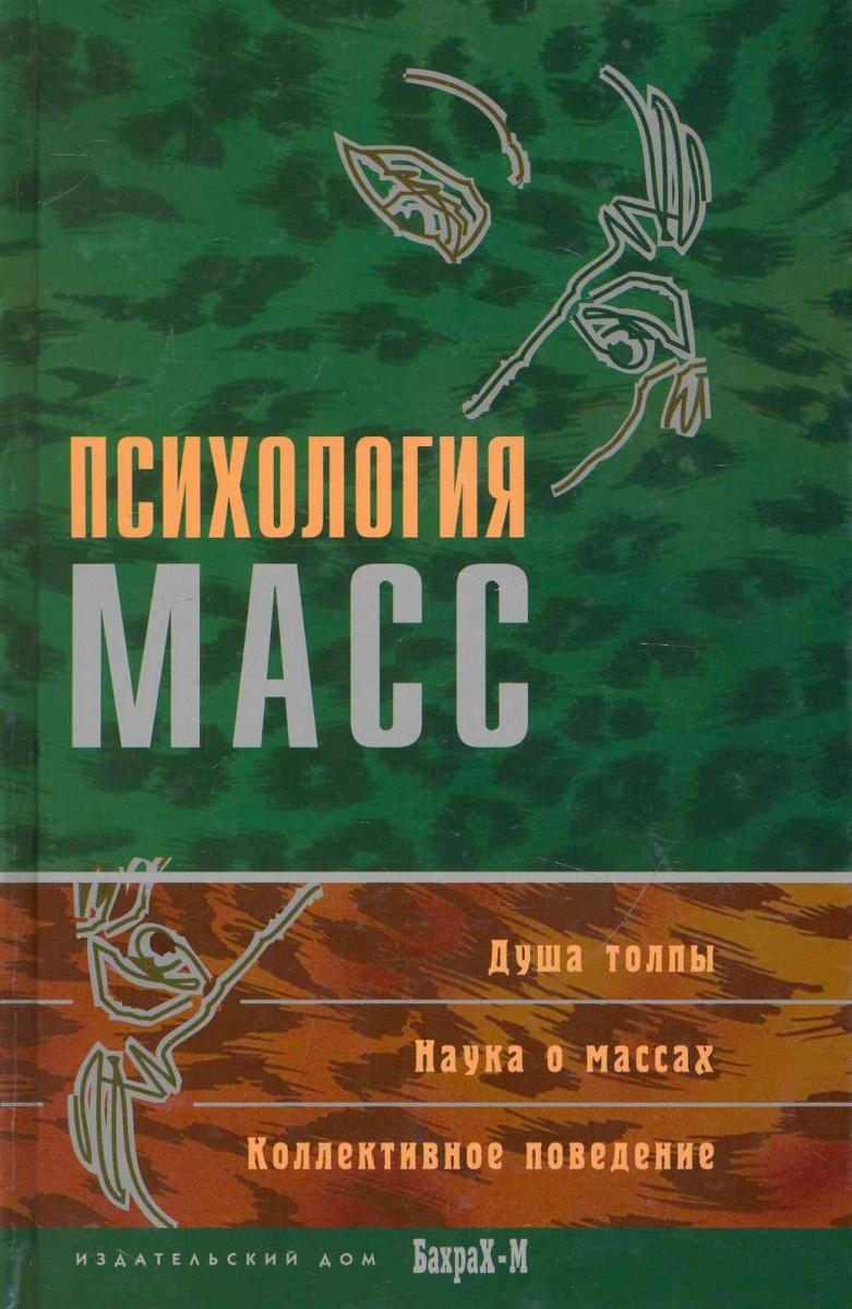 Райгородский Д. (сост.) Психология масс Хрестоматия андрей райгородский модели случайных графов