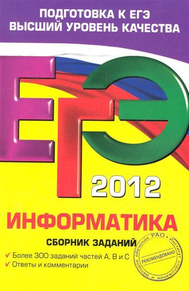 ЕГЭ 2012 Информатика Сборник заданий