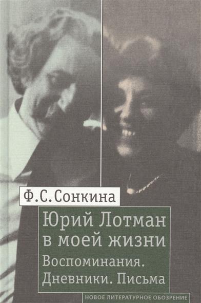 Сонкина Ф. Юрий Лотман в моей жизни. Воспоминания. Дневники. Письма моцарт в две триады судьбы письма воспоминания