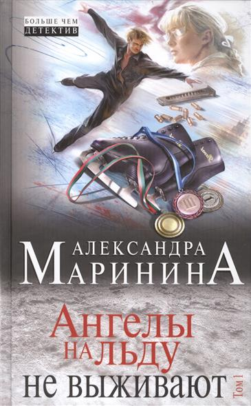 Маринина А. Ангелы на льду не выживают. Том 1 аудиокниги издательство аст аудиокнига маринина ангелы на льду не выживают том 1