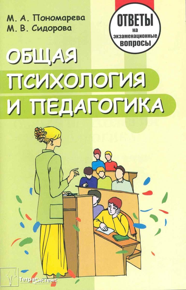 Общая психология и педагогика Ответы на экз. вопросы