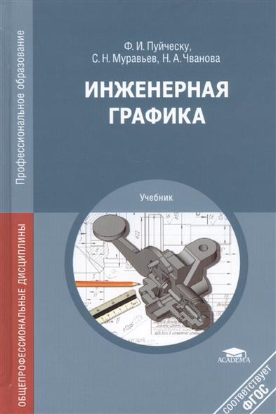 Инженерная графика. Учебник. 4-е издание, стереотипное