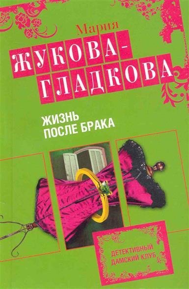Жукова-Гладкова М. Жизнь после брака жукова гладкова м звездный любовник