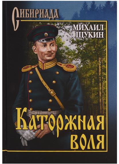 Щукин М. Каторжная воля ISBN: 9785444410264 щукин м грань